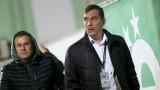 Петричев: През последните месеци работим активно по въпроса с намирането на нов треньор