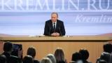 Путин: Русия премина през най-пика на икономическата криза