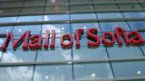 Прогнозират €100 млн. оборот на Mall of Sofia през 2007 г.