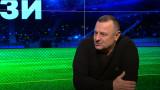 """Стефан Яръмов в """"Топ прогнози"""": Пренебрегнах тези, които не обичат Гриша Ганчев... Футболът е диктатура, но трябва да има и морал!"""