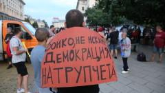 Ден 45 на антиправителствени протести