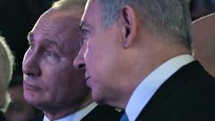Нетаняху призова вечно да се помни приносът на Москва при победата над нацисткото чудовище