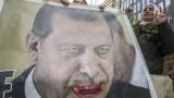 Хиляди протестират в Брюксел срещу диктатурата и фашизма на Ердоган
