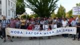 Нова Загора на протест срещу обгазяване от местна фирма
