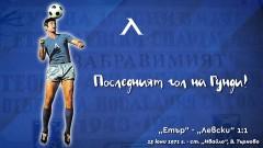 49 години от последния гол на Гунди за Левски