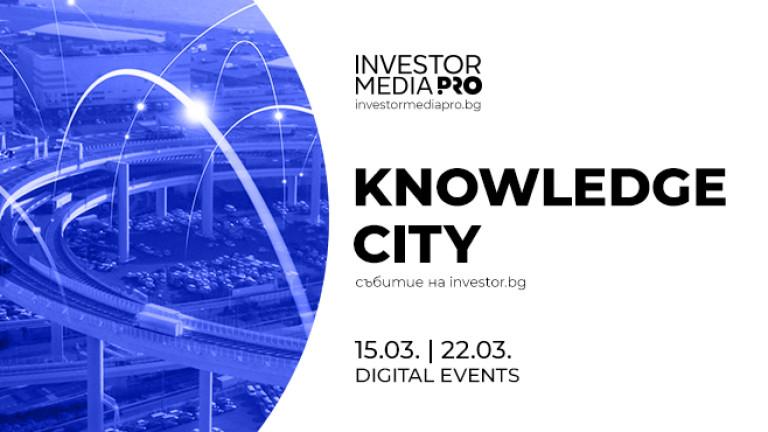 Конференцията Knowledge City на Investor.bg продължава да чертае образа на