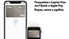 Fibank пуска услугата Apple Pay и за клиентите си с карти VISA