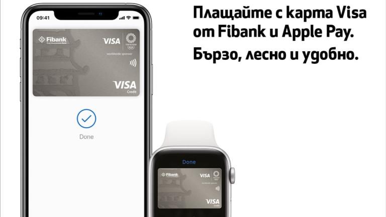 Fibank (Първа инвестиционна банка) започва от днес да предлага на