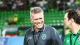 Пауло Аутуори: Българският футбол има нужда от такива мачове