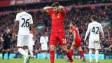 Ливърпул допусна изненадваща загуба при домакинството си на Суонзи