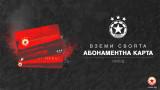 ЦСКА пусна абонаментните карти за пролетния полусезон