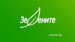 """Партия """"Зелените"""" си сменя името"""