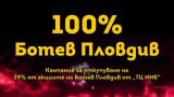 """Кампанията """"100% Ботев Пловдив"""" завърши с успех"""