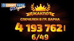 """Късметлия от Варна спечели големия джакпот от играта """"Тото 2 - 6/49"""" - 4 193 762 лв."""