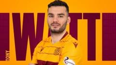 Тони Уот официално подписа с Мъдъруел