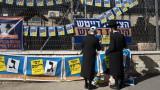 Кандидатът на Нетаняху изгуби битката за Йерусалим
