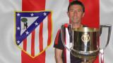 Българин триумфира с Атлетико (Мадрид) в Лига Европа