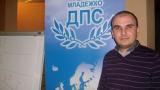 Младежкото ДПС с акция срещу забраната да се агитира на майчин език
