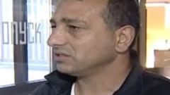 Пиже се предаде доброволно на  полицията в Самоков