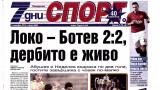 """Краят на една ера: Днес излезе последният брой на вестник """"7 дни спорт""""!"""