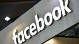 Facebook премахва още страници и профили с връзки с Русия