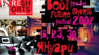 Представят най-добрите филми от Future Shorts '07