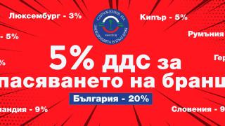 Заведенията заплашват с крайни действия, ако не получат 5% ДДС