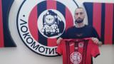 Пореден нов в Локомотив (София)