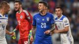 Официално: Италия ще поиска отлагане на Евро 2020!