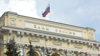 Банката на Русия вдигна основната лихва, безпокои се за инфлацията