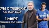 """""""Учи с Левски"""" се завръща"""
