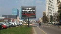 Протест пред дома на Фандъкова организират нейни съседи