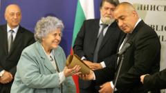 """Проф. Бакалова взе държавната награда """"Св. Паисий Хилендарски"""" в годината на Паисий"""