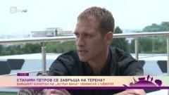 Стилиян Петров призна какво го дразни