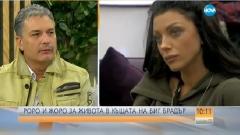 Жоро Торнев: VIP Brother не е игра