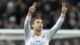 Реал (Мадрид) победи Пари Сен Жермен с 3:1