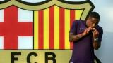 Интер не иска дълбока резерва на Барселона