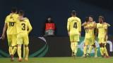 Виляреал победи Зенит с 3:1 в Лига Европа като гост