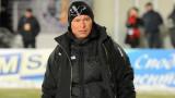 Красимир Балъков: Опитахме се и футбол да играем, при тези тежки атмосферни условия