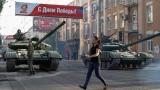 Сепаратистите в Украйна отбелязаха Деня на победата със забранена бойна техника