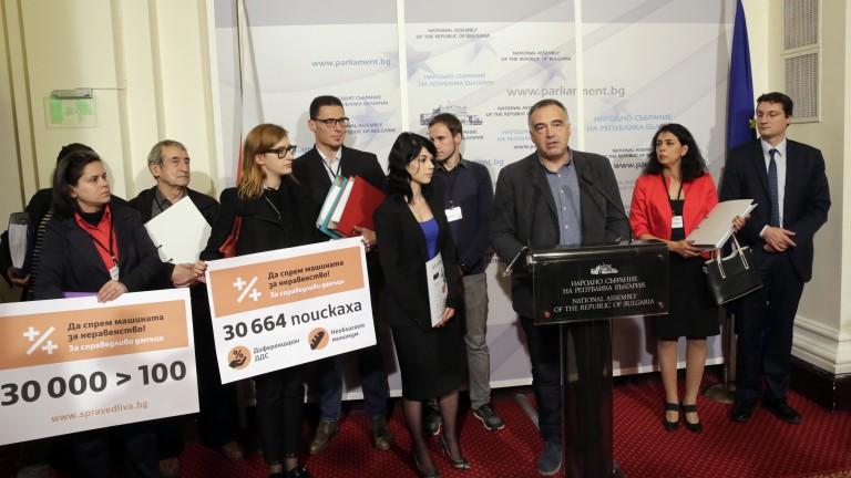 С 30 000 подписа инициатива иска от НС необлагаем минимум