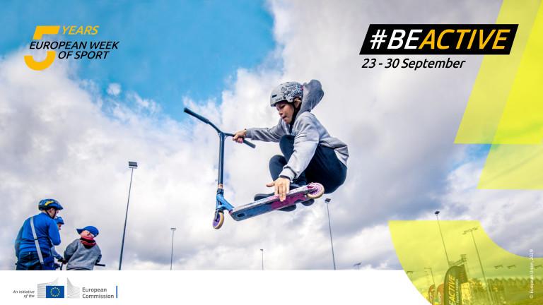 На 23 септември Министерството на младежта и спорта ще даде