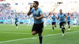 Уругвай победи Саудитска Арабия и е на осминафинал