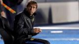 Фенове на Интер искат оставката на Конте
