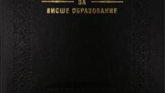 Проф. Иван Върбанов е временният ректор на Стопанската академия в Свищов