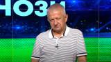 Крушарски: Ако Марселиньо иска 2500 долара заплата, да идва в Локомотив (Пд)