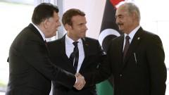 Сарадж и Хафтар прекратяват огъня в Либия след срещата с Макрон