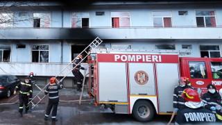 Пожар в болница в Румъния уби най-малко четирима пациенти с COVID-19