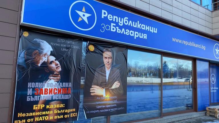 """Вандали облепиха с плакати централата на """"Републиканци за България"""""""