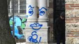 """Вандали надраскаха столичния храм """"Св. Седмочисленици"""""""